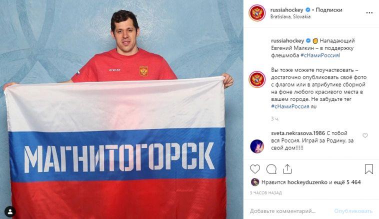 Сборная России по хоккею присоединилась к флешмобу #сНамиРоссия