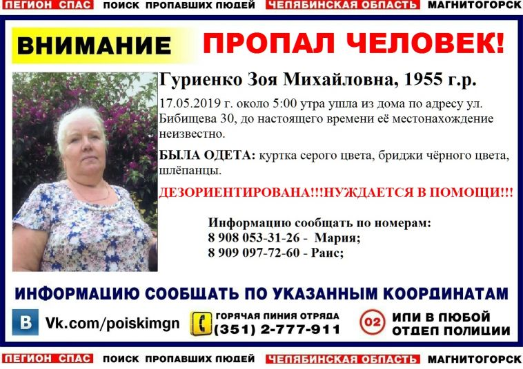 Дезориентирована и нуждается в помощи. В Магнитогорске пропала пожилая женщина