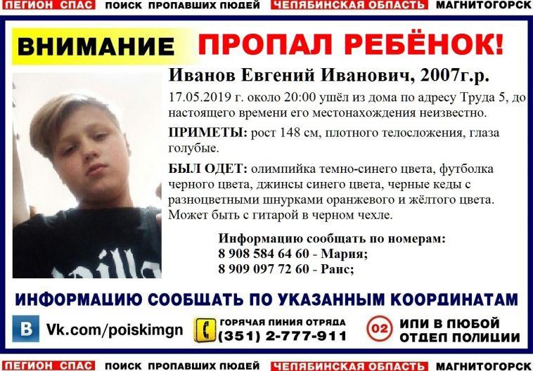 В Магнитогорске пропал 12-летний мальчик