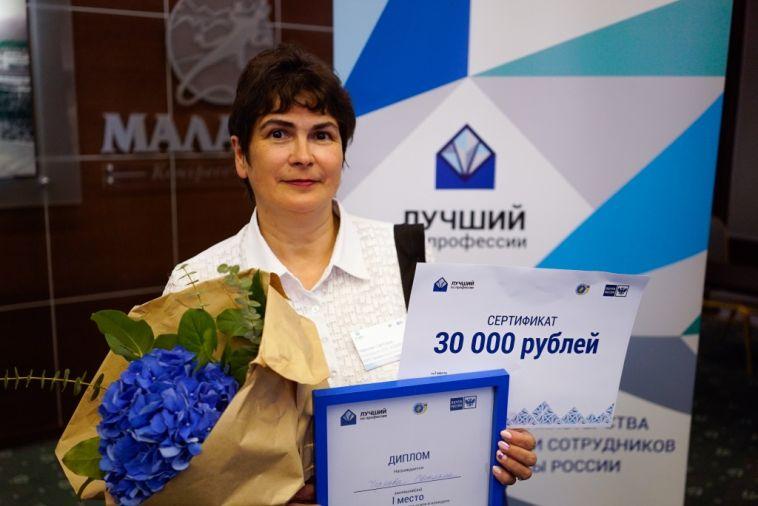 Почтальон из Магнитогорска получила путевку в Москву на финал конкурса