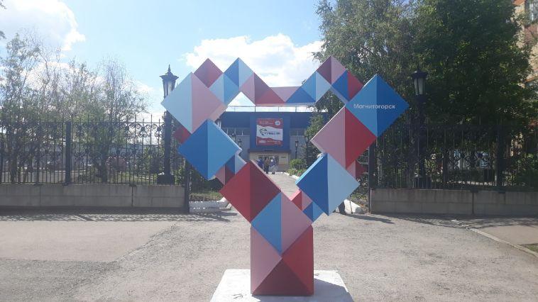Магнитогорск украсят 12 новых арт-объектов