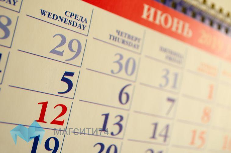 На этой неделе жители страны отдохнут в честь Дня России