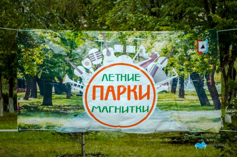 Культуры много не бывает:  проект «Летние парки Магнитки» обновляет программу