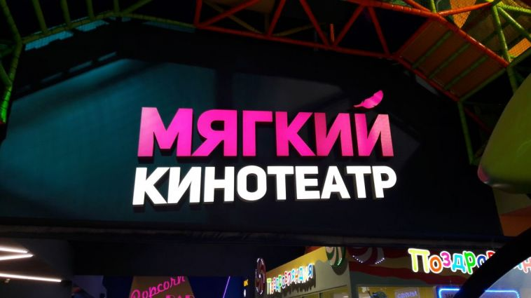 Эксклюзивные показы в Мягком кинотеатре!