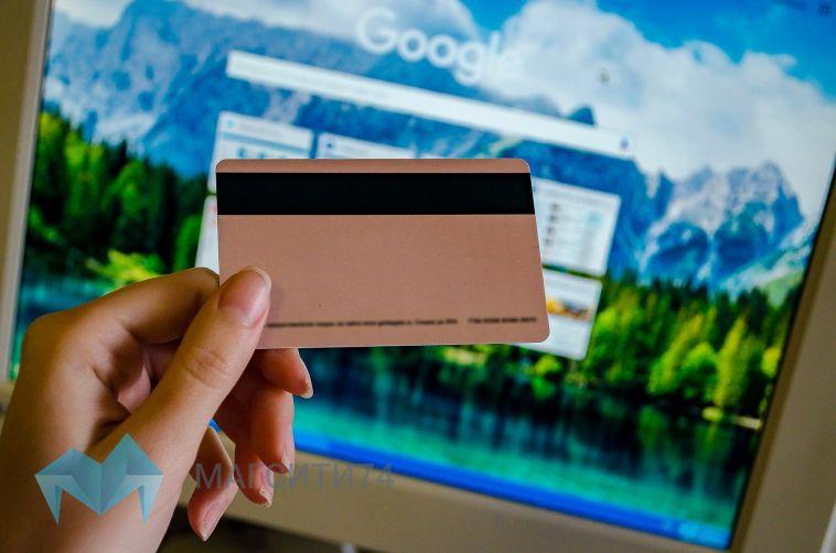 Жительница Магнитогорска наткнулась на мошенников, расплачиваясь онлайн
