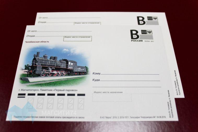 К 90-летию Магнитогорска выпустили почтовую карточку