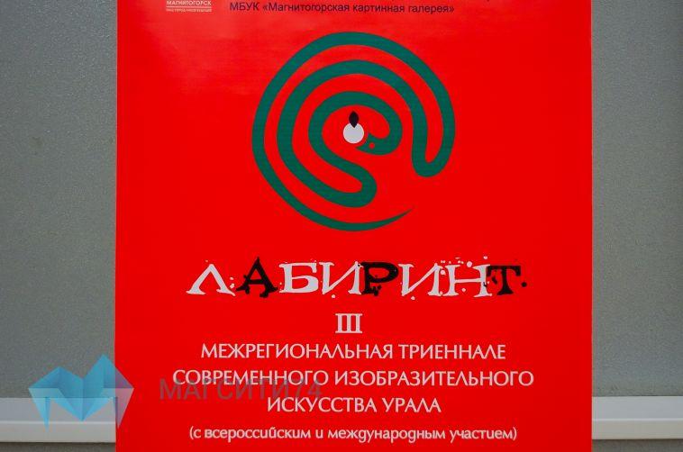 В Магнитогорске снова откроется «Лабиринт»
