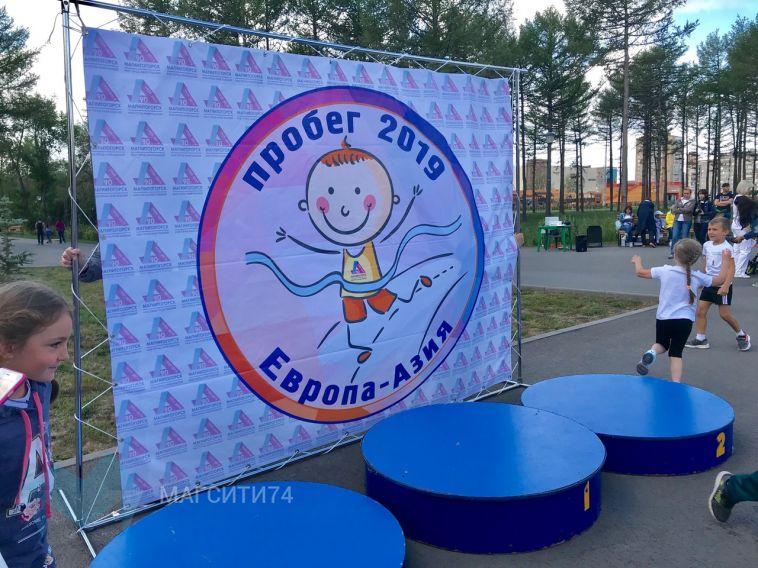 В Магнитогорске состоялся легкоатлетический забег дошкольников