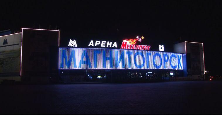 На Арене «Металлург» появилась мультимедийная подсветка
