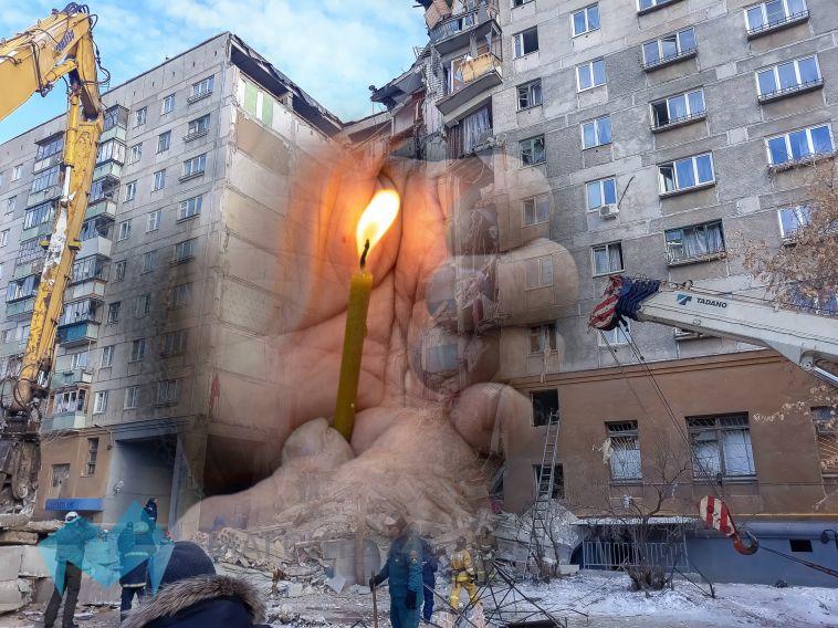 В Магнитогорске пройдет панихида по погибшим при взрыве дома