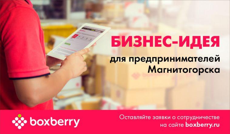 Развиваем бизнес без затрат: идея для предпринимателей Магнитогорска