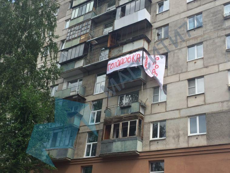 Жительница дома №164 по проспекту К. Маркса объявила о голодовке