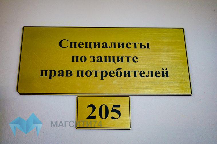 Роспотребнадзор откроет горячую линию для жителей Южного Урала
