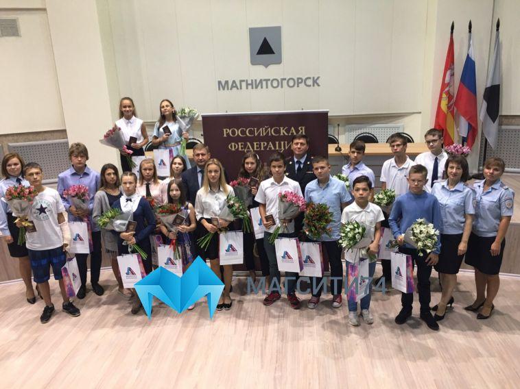 Двадцать юных магнитогорцев получили главный документ в торжественной обстановке