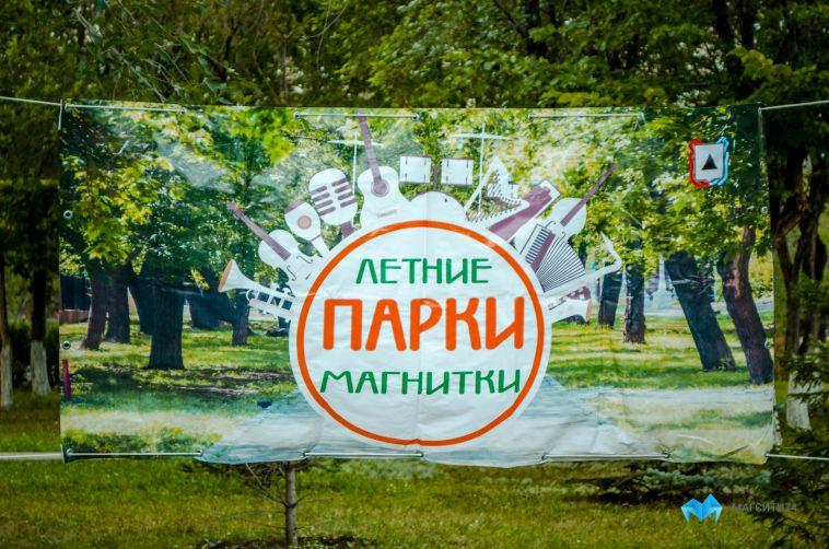 Горожане могут выбрать программу для следующего сезона «Летних парков Магнитки»