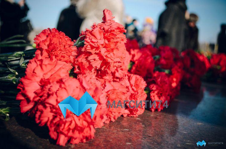 В Магнитогорске отметят День солидарности в борьбе с терроризмом