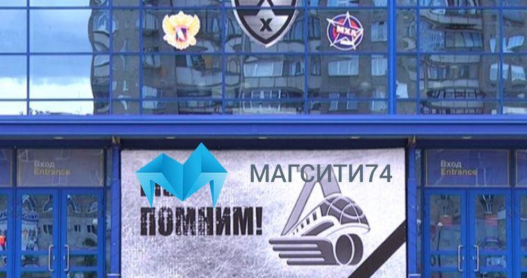 Сегодня Магнитогорск почтит память «Локомотива»
