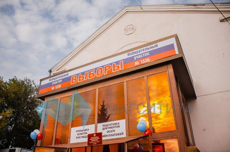 Явка на выборы губернатора Челябинской области составила более 40%