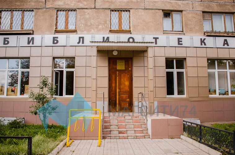 В Магнитогорске появится библиотека нового поколения