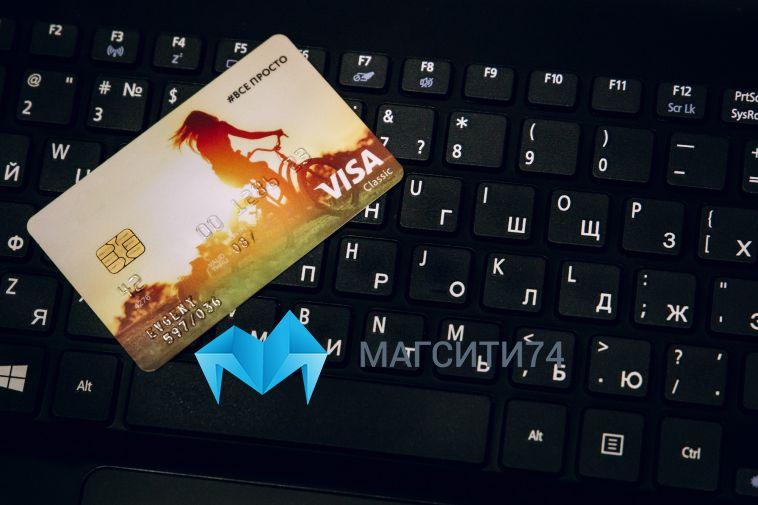 Жительница Магнитогорска оплатила покупки мошенников своей картой