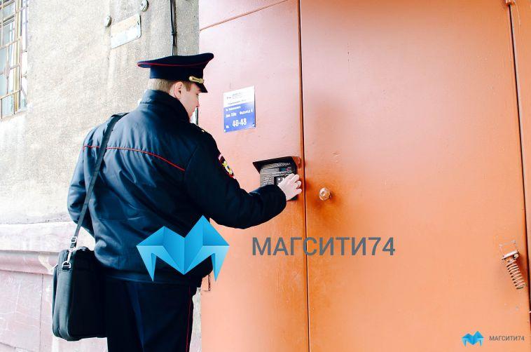 Участковые Магнитогорска наведаются к жильцам