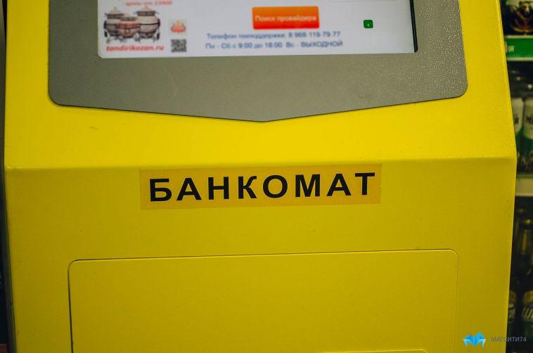 Горожанка хотела снять 400 рублей, аполучила больше 70 тысяч
