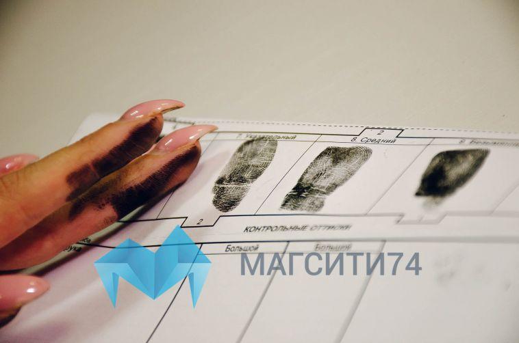 Магнитогорцев приглашают добровольно сдать отпечатки пальцев