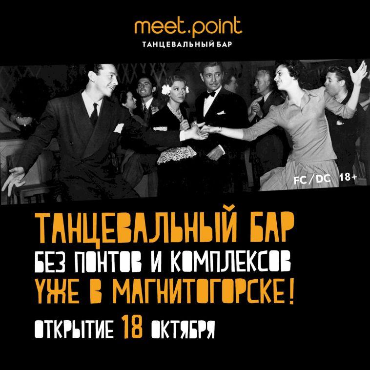 Meet.Point зовет танцевать на барной стойке. В Магнитке открывается новое место для развлечений 18+