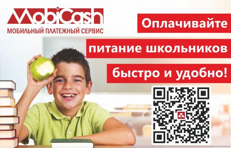 Быстро и выгодно пополнить счет за школьное питание поможет платежный сервис MobiCash