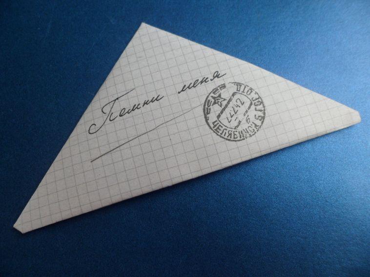 Письмо с фронта хотят передать потомкам магнитогорского ветерана