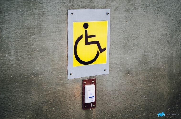 Глава Магнитогорска призвал уделить внимание инвалидам и мамам с колясками