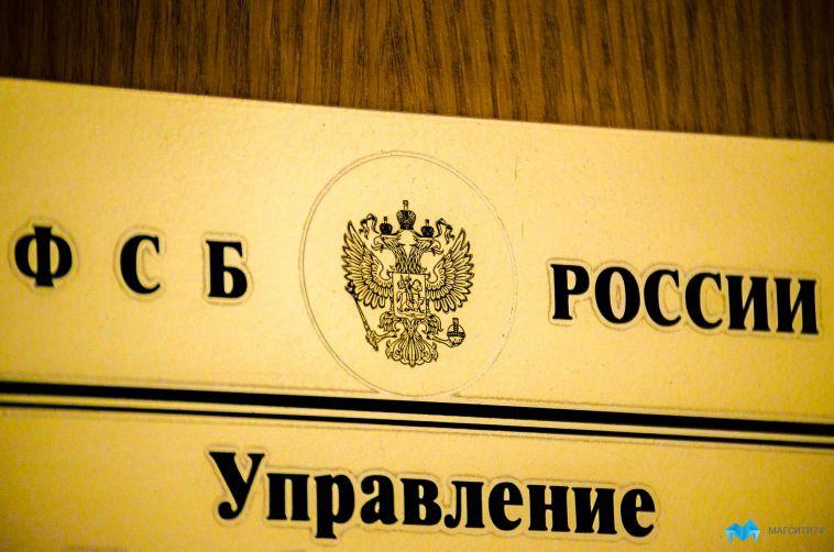 Магнитогорцы могут бесплатно поступить в вузы ФСБ