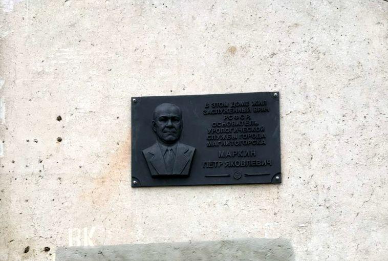 В Магнитогорске открыли мемориальную доску в честь знаменитого врача