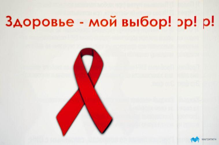 Магнитогорцы смогут узнать свой  ВИЧ-статус в торговом центре