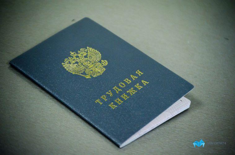 Госдума одобрила законопроект об электронных трудовых книжках
