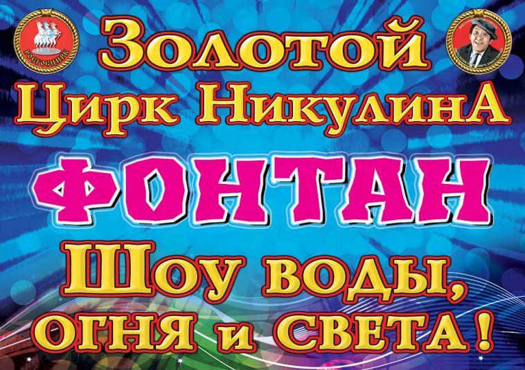 «Шоу Воды, Огня и Света!»: в Магнитогорск приедет золотой цирк Никулина