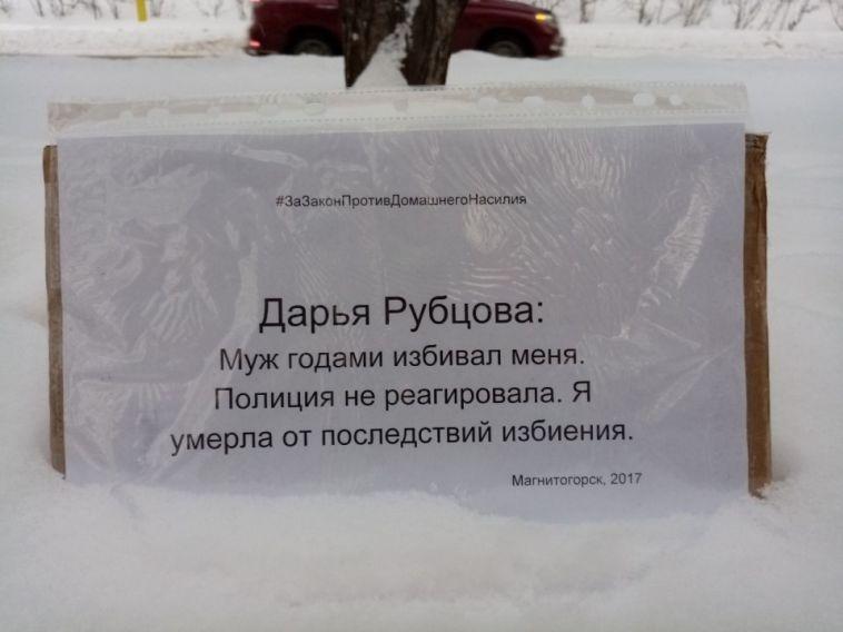 «Муж годами избивал меня»: табличка с историей Дарьи Рубцовой появилась в Новосибирске