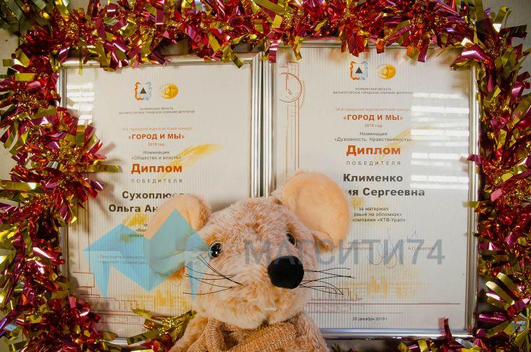 Журналисты медиагруппы «Знак» взяли награды