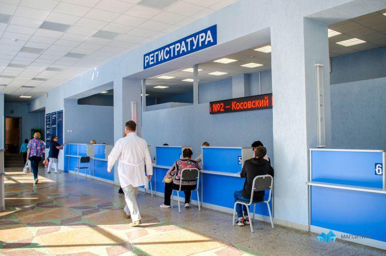 Очередей в регистратуре нет. Почему опустели поликлиники Магнитогорска?