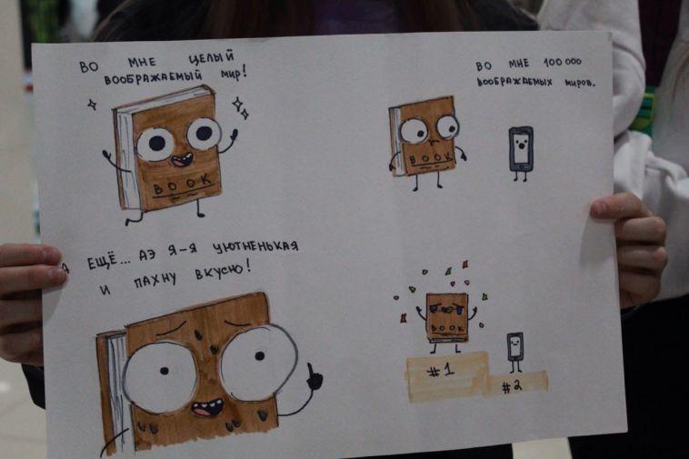 В Магнитогорске школьники устроили книжный флешмоб