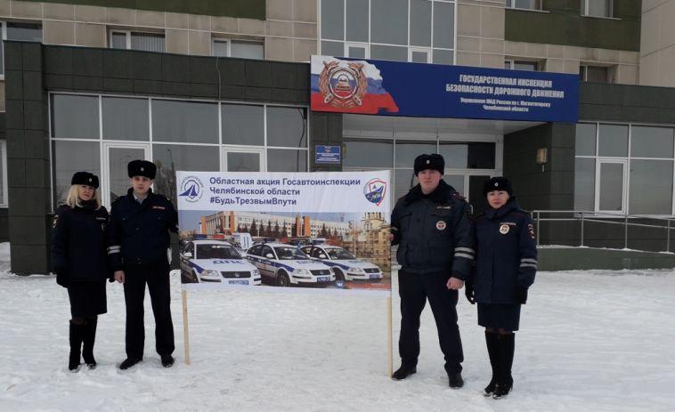 ГИБДД приглашает принять участие в областной акции «Будь трезвым в пути»