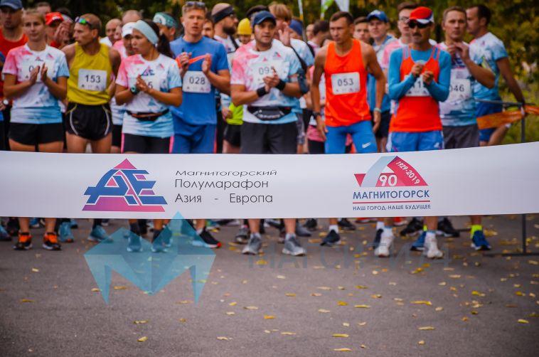 В Магнитке стартовала регистрация на участие в полумарафоне «Азия-Европа»