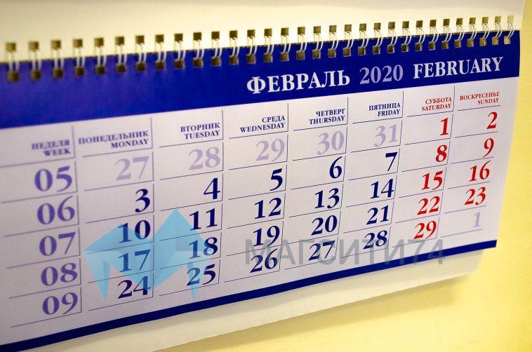 Россиян ждут две сокращенные рабочие недели