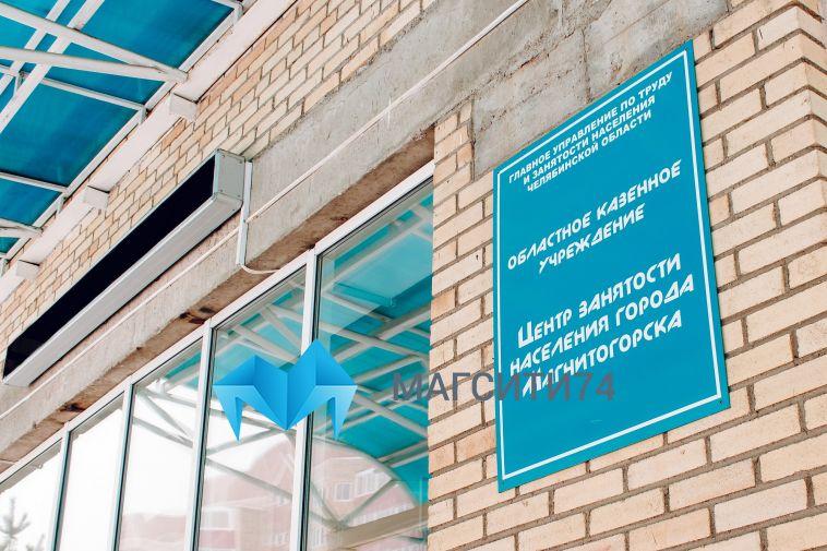 В Магнитогорске 30 молодых мамочек получат бесплатно новую профессию