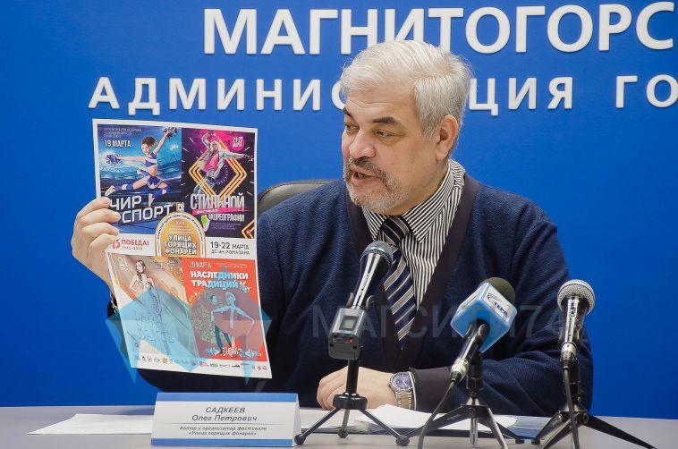 «Улица горящих фонарей» соберёт танцоров в Магнитогорске в 18 раз