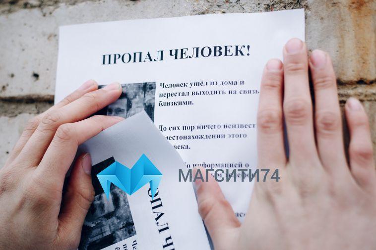 В Магнитогорске ищут пропавшего пациента психоневрологического интерната