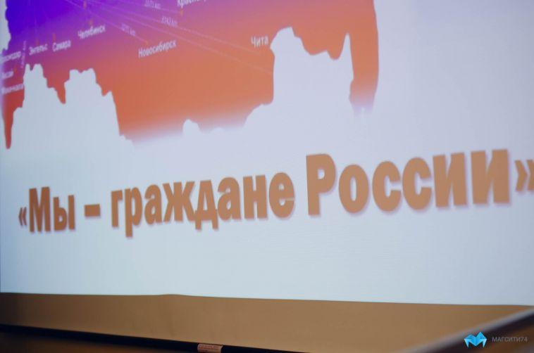 В Магнитогорске будут обучать Волонтеров Конституции
