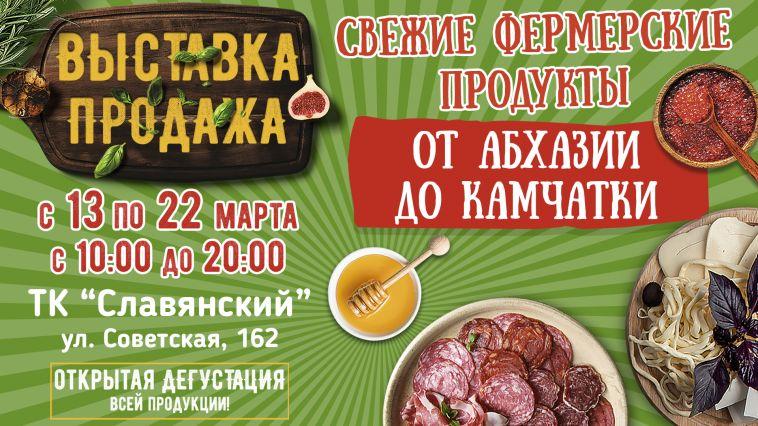 Выставка-ярмарка «от Абхазии до Камчатки» привезет в Магнитогорск горы деликатесов и море южного гостеприимства!