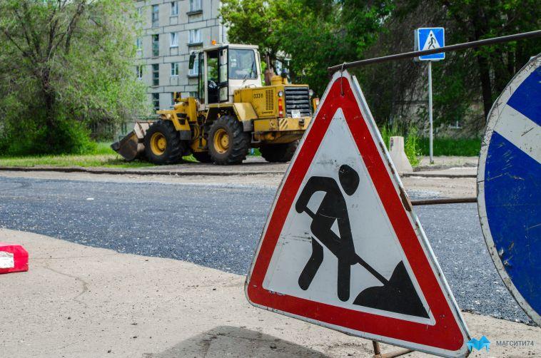 ВМагнитогорске отремонтируют дороги инанесут разметку понацпроекту