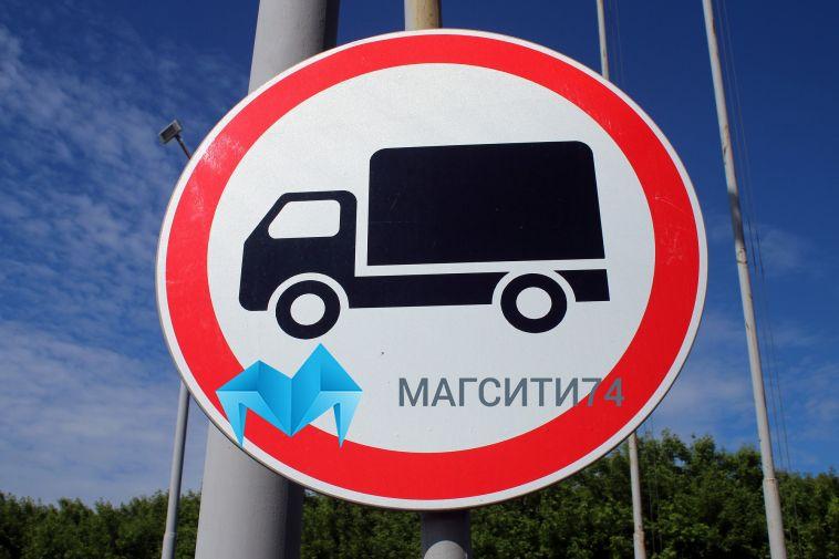 В Челябинской области ограничат движение большегрузов